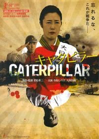 Caterpillar500